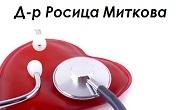 Доктор Росица Миткова