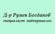 Доктор Румен Богданов