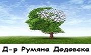 Доктор Румяна Додовска