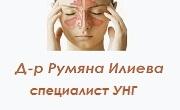 Доктор Румяна Илиева