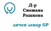 Доктор Снежана Рашкова