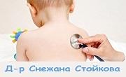 Доктор Снежана Стойкова
