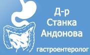 Доктор Станка Андонова