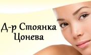 Доктор Стоянка Цонева