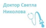 Доктор Светла Николова - Infocall.bg