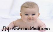 доктор Светла Василева Иванова