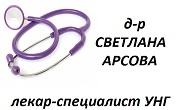 Специалист УНГ Горна Оряховица