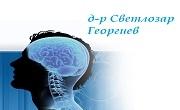 доктор Светлозар Георгиев