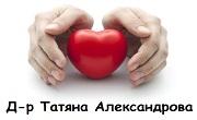 Доктор Татяна Александрова