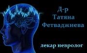 Доктор Татяна Фетваджиева