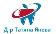 Доктор Татяна Янева