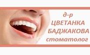 доктор Цветанка Баджакова