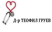Доктор Теофил Груев - Infocall.bg