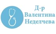Доктор Валентина Неделчева