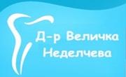 Доктор Величка Белева Неделчева - Infocall.bg