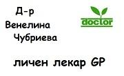 Доктор Венелина Чубриева
