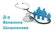 Доктор Венелина Лечева Шишманова