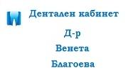 Доктор Венета Благоева