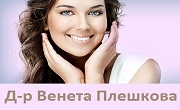 Доктор Венета Плешкова - Infocall.bg