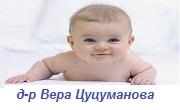 доктор Вера Сотирова