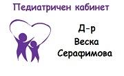 Доктор Веска Серафимова