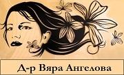 Доктор Вяра Ангелова - Infocall.bg