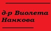 Доктор Виолета Нанкова