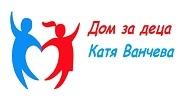 Дом за деца Катя Ванчева
