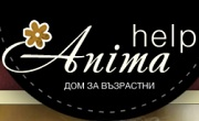 Дом за стари хора Анима Хелп - Infocall.bg