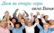 Дом за стари хора Баня - Infocall.bg