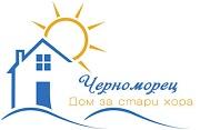 Дом за стари хора Черноморец - Infocall.bg