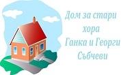 Дом за стари хора Ганка и Георги Събчеви