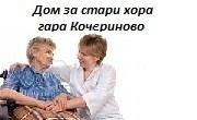 Дом за стари хора гара Кочериново