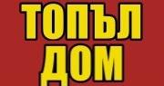 Топъл Дом - Infocall.bg