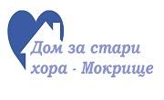 Дом за стари хора Мокрище - Infocall.bg