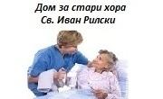 Дом за стари хора Св. Иван Рилски - Infocall.bg