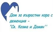Дом за възрастни хора с деменция Св Козма и Дамян