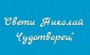 Свети Николай Чудотворец - Infocall.bg