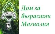 Дом за възрастни Магнолия - Infocall.bg