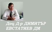 Доц Д-р ДИМИТЪР ЕВСТАТИЕВ