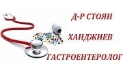 Доц. д-р Стоян Ханджиев - Infocall.bg