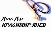 Доц доктор Красимир Янев