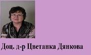 Акушер-гинеколог София-Абдовица