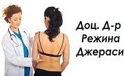 Доцент доктор Режина Джераси