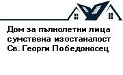 ДПЛУИ ЛОМ СВЕТИ ГЕОРГИ ПОБЕДОНОСЕЦ - Infocall.bg