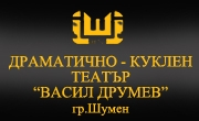 Драматично куклен театър Васил Друмев Шумен - Infocall.bg