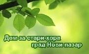 ДСХ Нови пазар