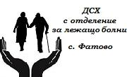 ДСХ с отделение за лежащо болни Фатово - Infocall.bg