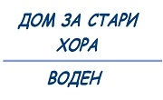 ДСХ Воден - Infocall.bg
