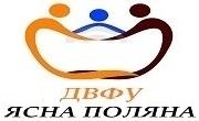 ДВФУ Ясна Поляна